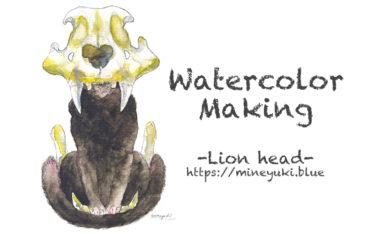 【透明水彩メイキング】「Lion head」制作過程