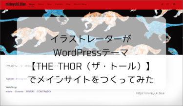 イラストレーターがWordPressテーマ【THE THOR(ザ・トール)】でメインサイトをつくってみた