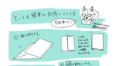 型紙のいらない封筒の作り方