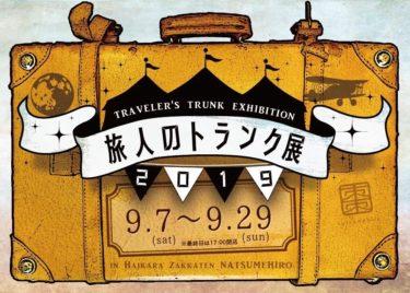 旅人のトランク展2019