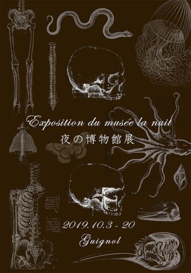 夜の博物館展2019