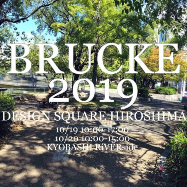 BRUCKE2019 design square Hiroshimaに出展致します