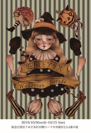 【英国とアリス】-Halloween Parade-