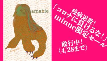 「コロナに負けるな!」minne限定セール & SUZURI 6周年感謝セール 開催中!!